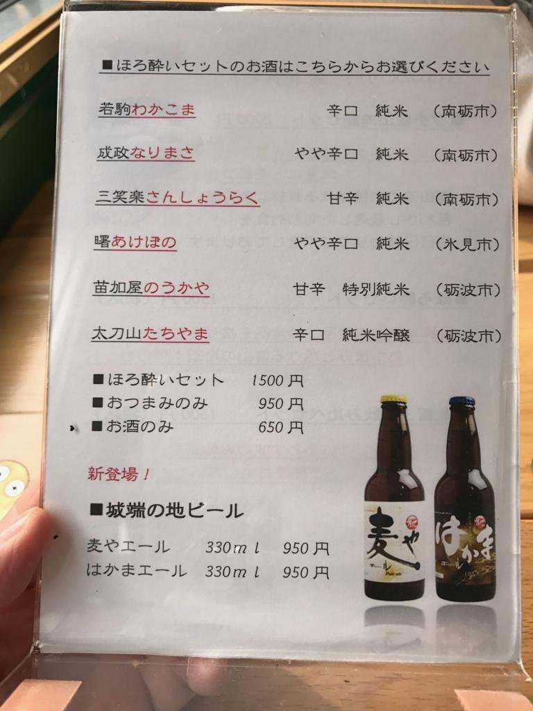 JR氷見線 観光列車「べるもんた4号」車内 販売メニュー アルコール類