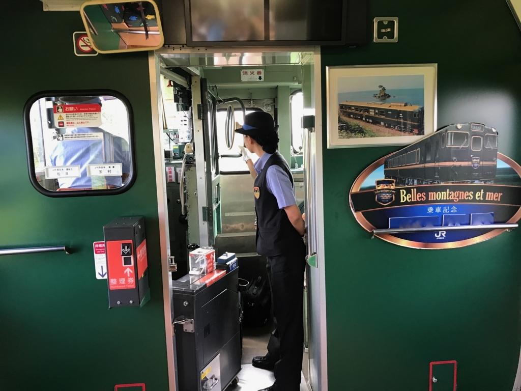 JR氷見線 観光列車「べるもんた4号」車内 運転席