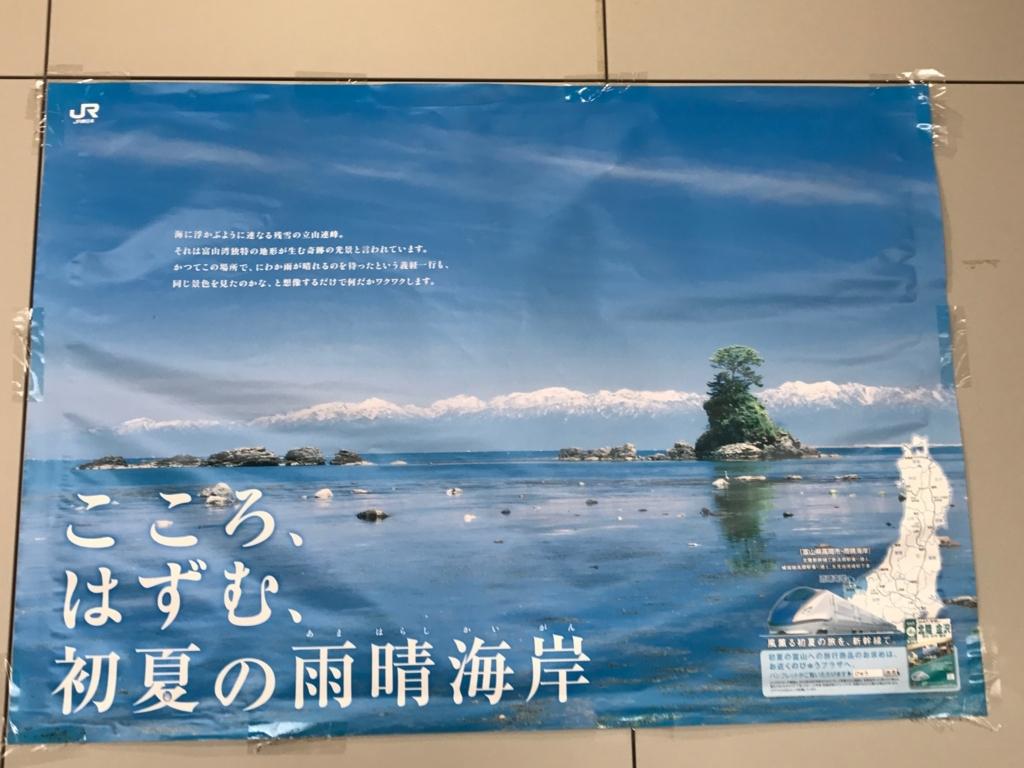 立山連峰と女岩のポスター