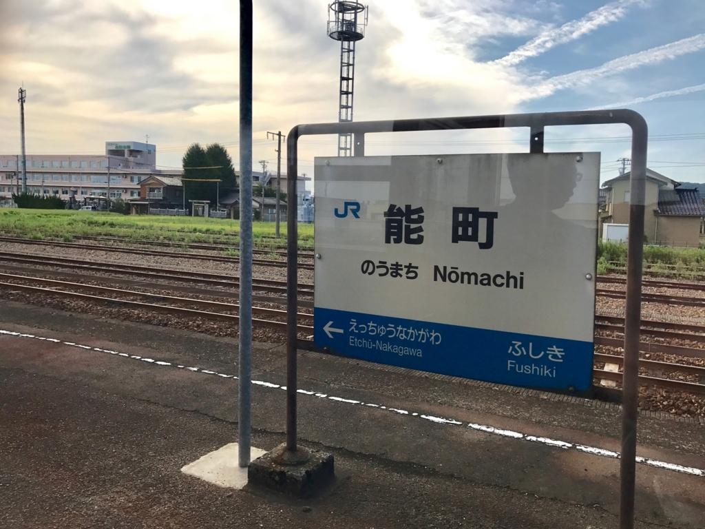 JR氷見線 能町駅