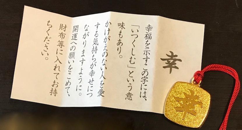 金沢「尾山神社」 本殿 女みくじ 幸運を呼ぶストラップ