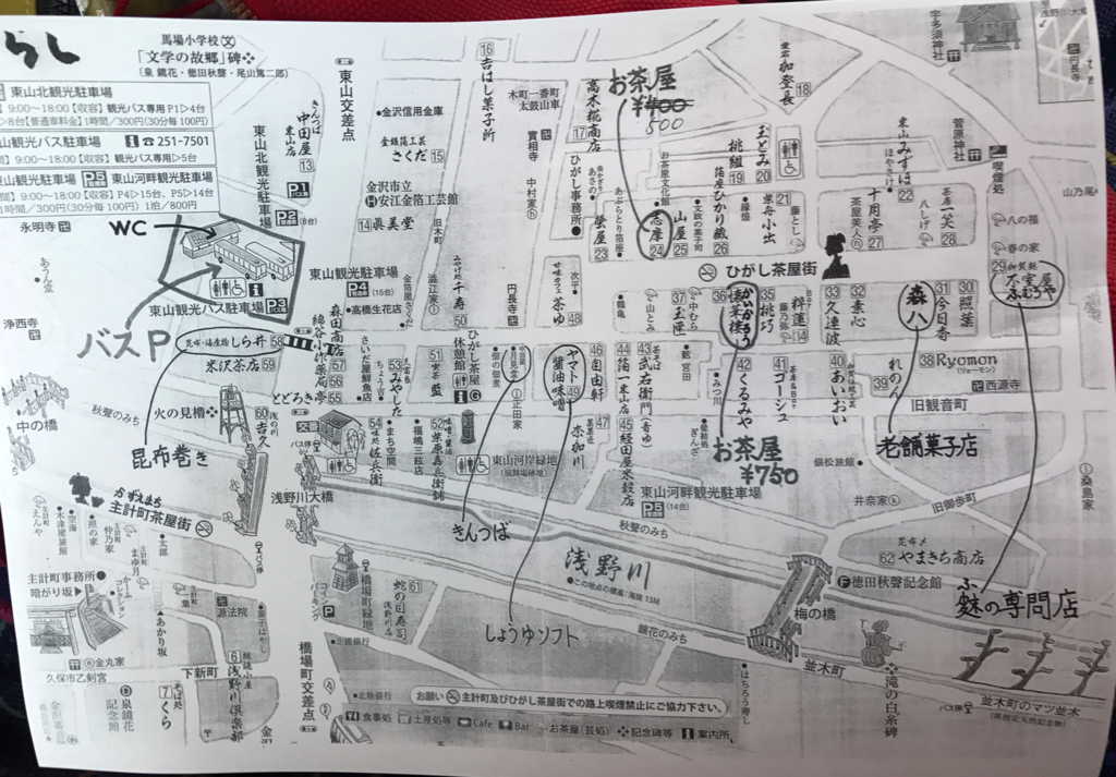 金沢 「ひがし茶屋街」ショップマップ
