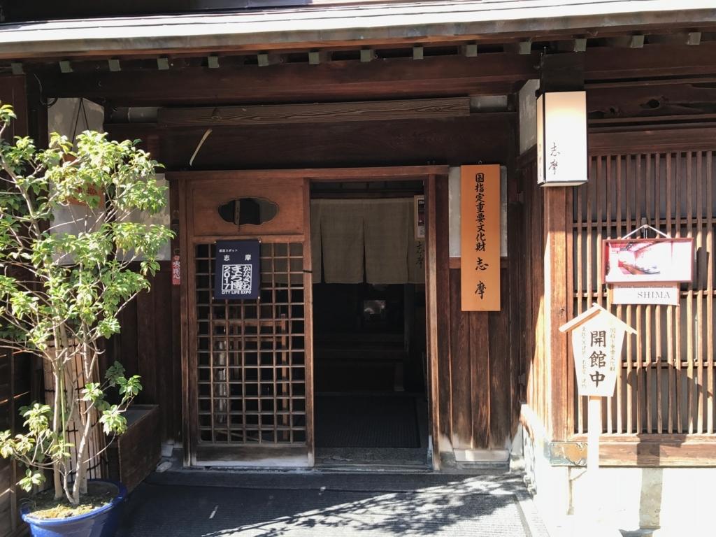 金沢 「ひがし茶屋街」お茶屋 「志摩」