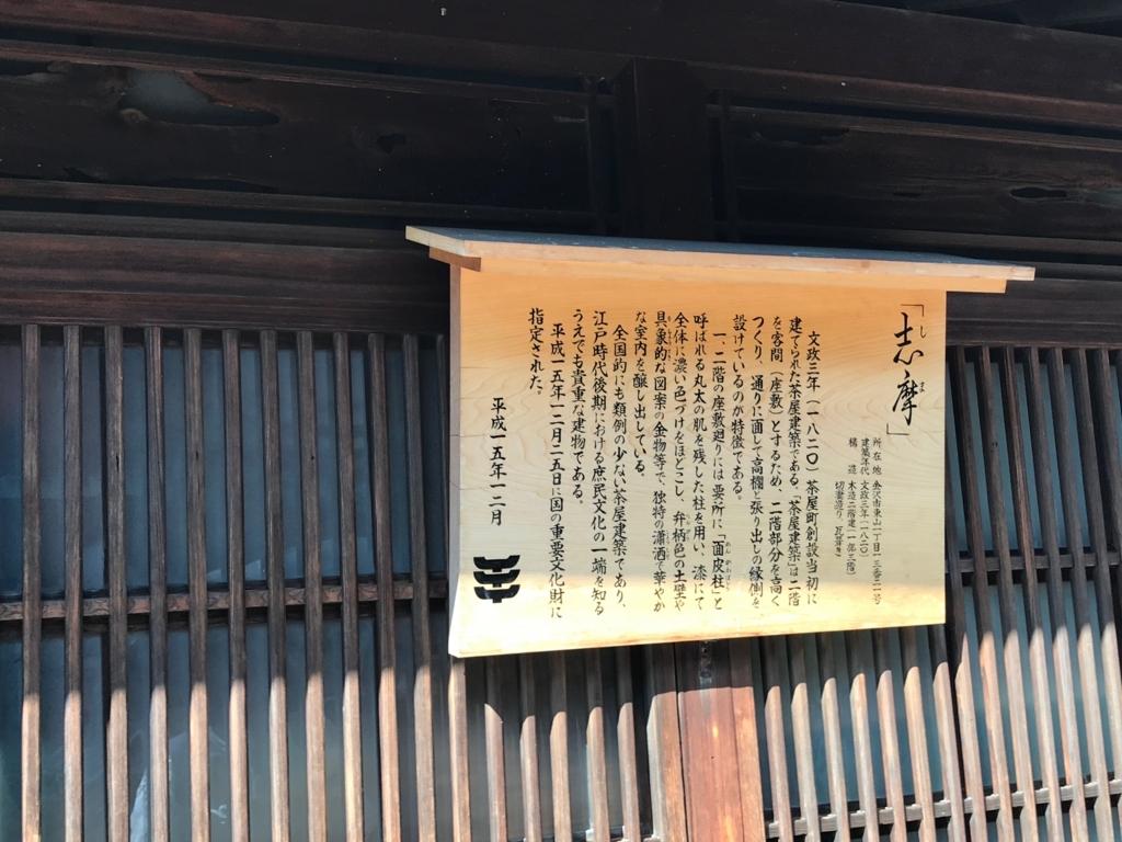 金沢 「ひがし茶屋街」お茶屋 「志摩」国指定重要文化財