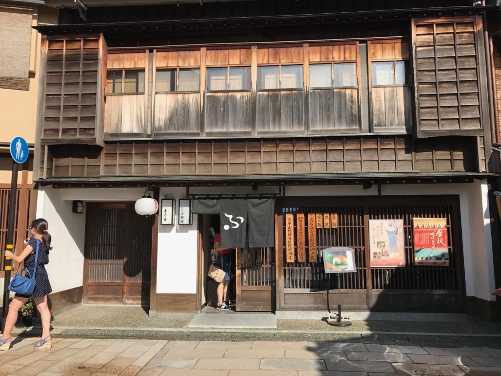 金沢 「ひがし茶屋街」加賀麩 不室屋