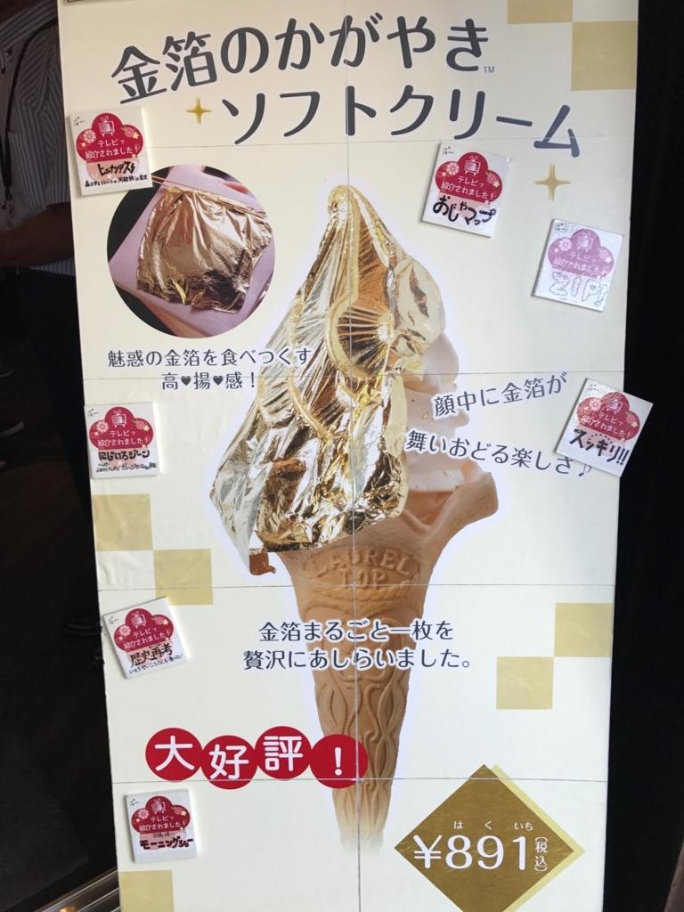 金沢 「ひがし茶屋街」「箔一」金箔1枚 ソフトクリーム 看板