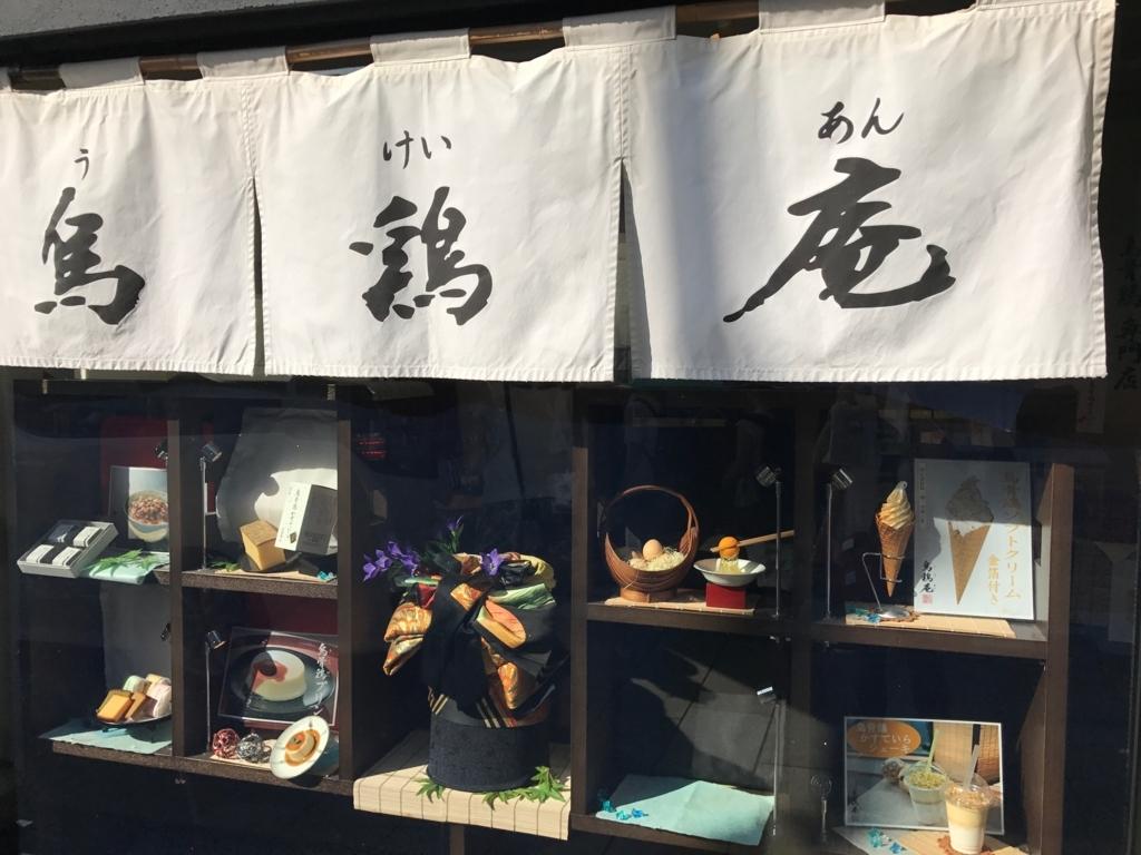 金沢 「ひがし茶屋街」「鳥鶏庵」