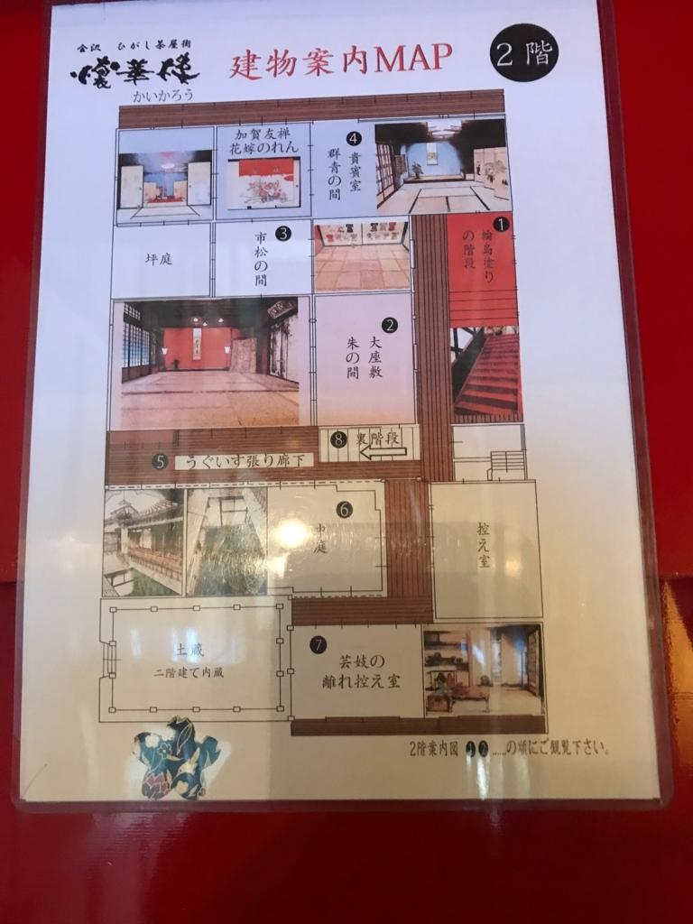 金沢 ひがし茶屋街 「懐華楼」 2階 マップ
