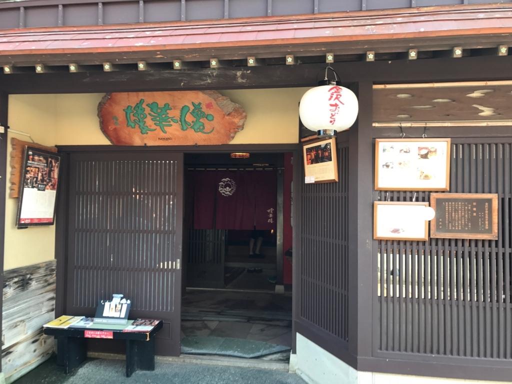 金沢 ひがし茶屋街 「懐華楼」 入り口
