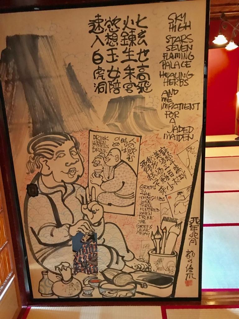 金沢 ひがし茶屋街 「懐華楼」 2階 「大座敷朱の間」ユニークな襖