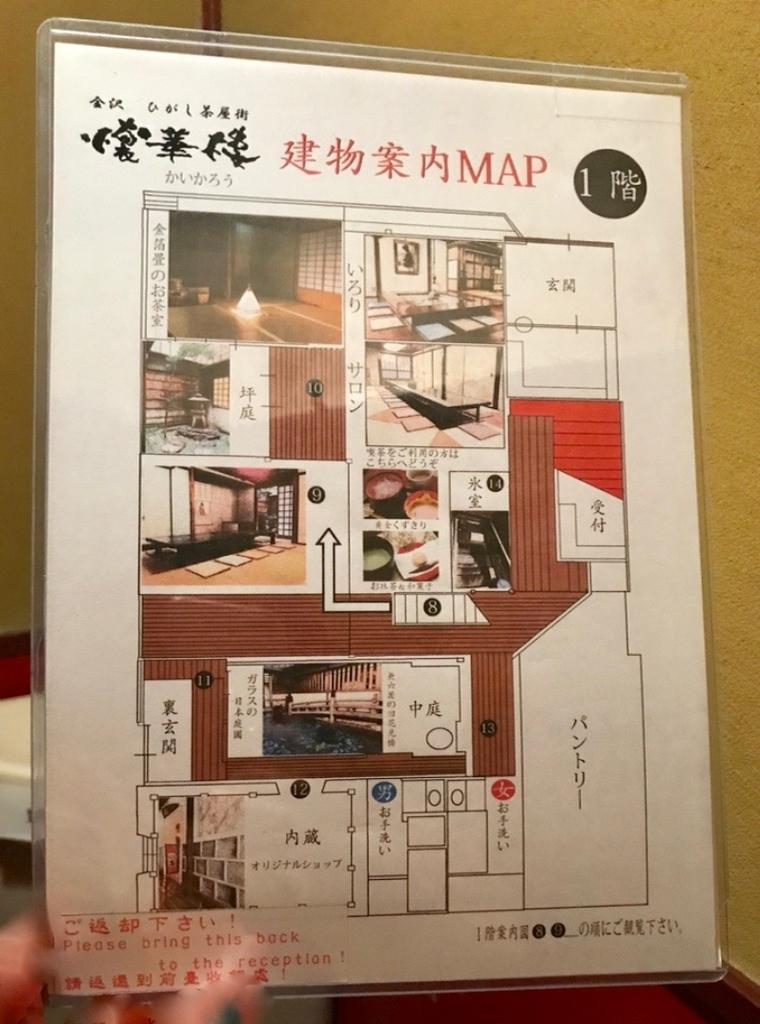 金沢 ひがし茶屋街 「懐華楼」 1階 マップ