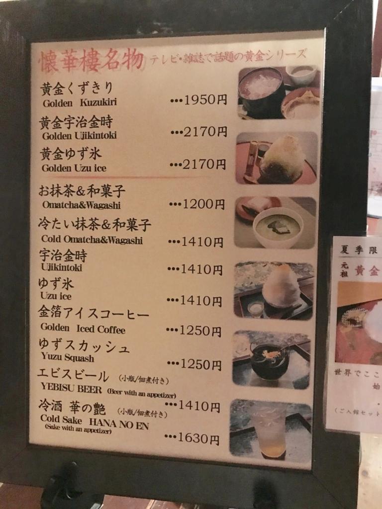 金沢 ひがし茶屋街 「懐華楼」 懐華楼カフェ メニュー