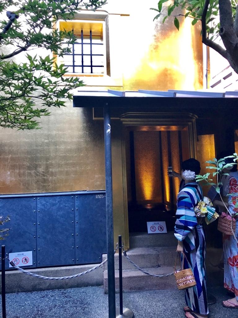金沢 「ひがし茶屋街」箔座ひかり藏(はくざひかりぐら)