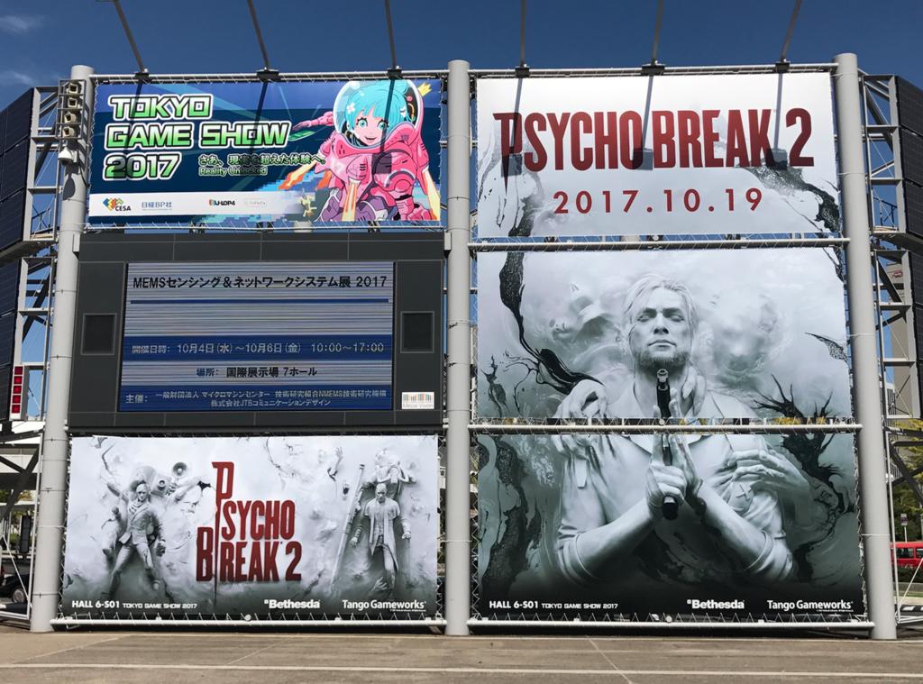 TOKYO GAME SHOW 2017 (東京ゲームショウ2017)