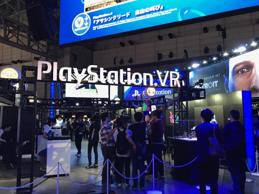 東京ゲームショウ2017 SONY BOOTH 「PlayStation VR」
