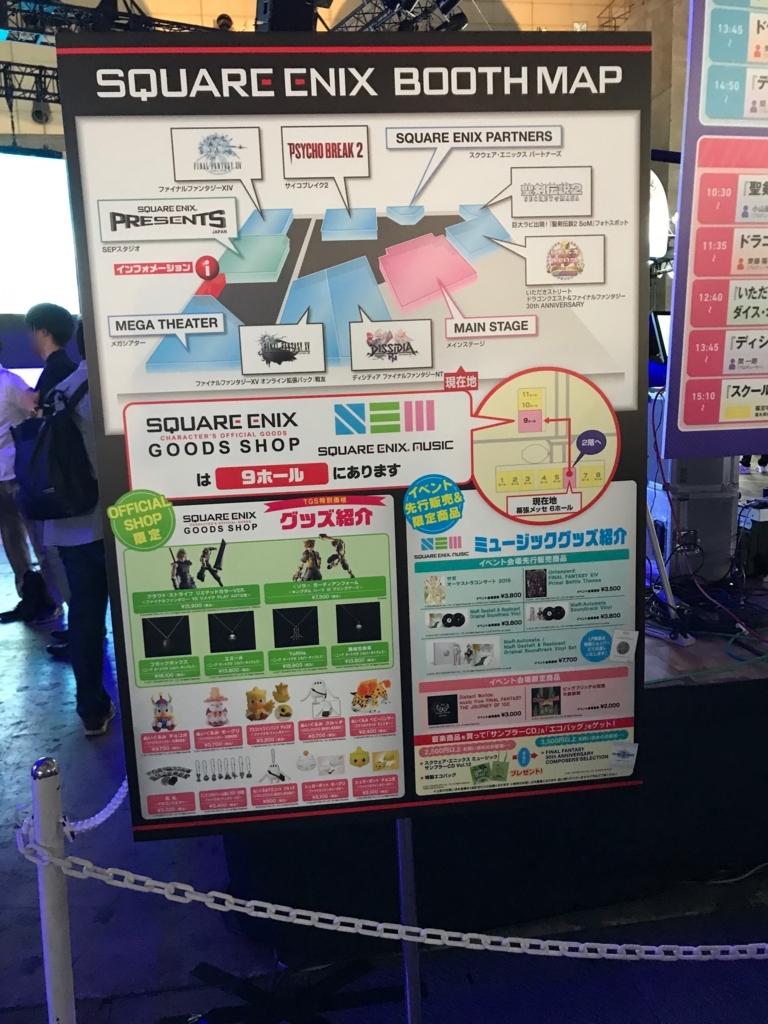 東京ゲームショウ2017 SQUARE EXIXのブース 案内図