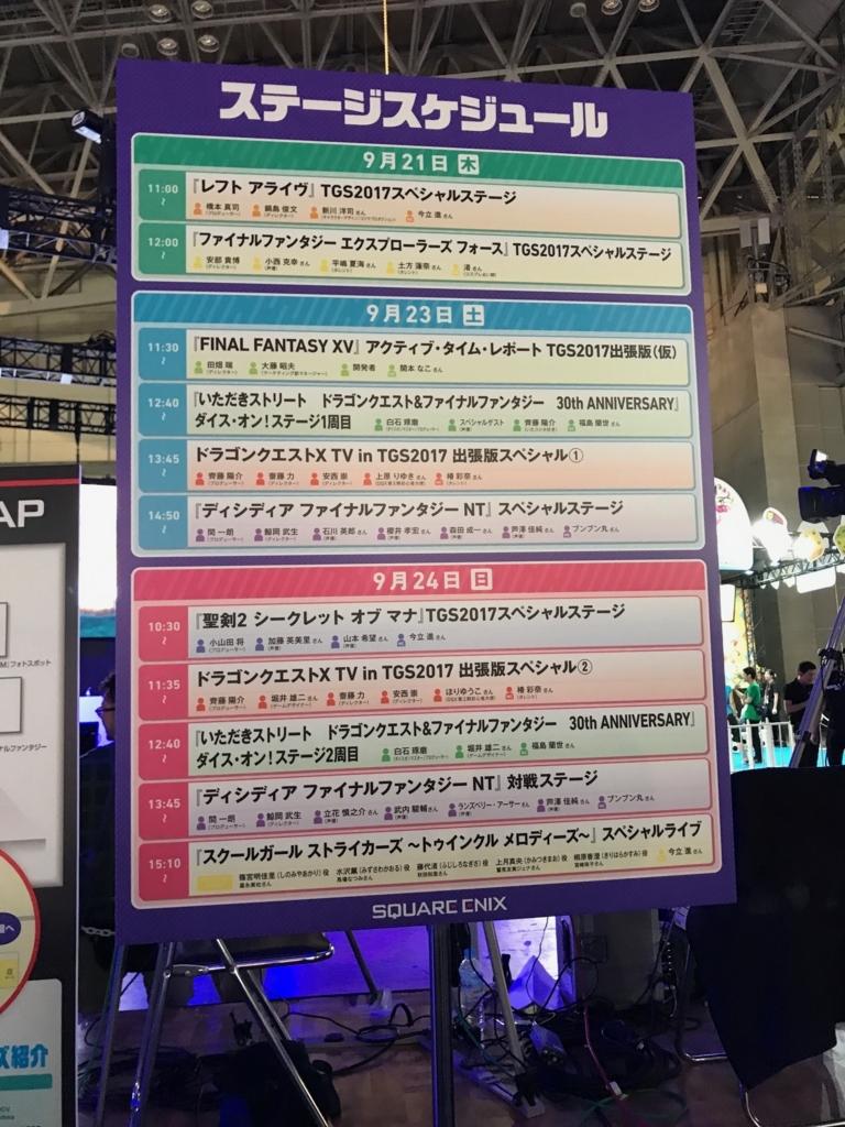 東京ゲームショウ2017 SQUARE EXIXのブース 案内図 スケジュール