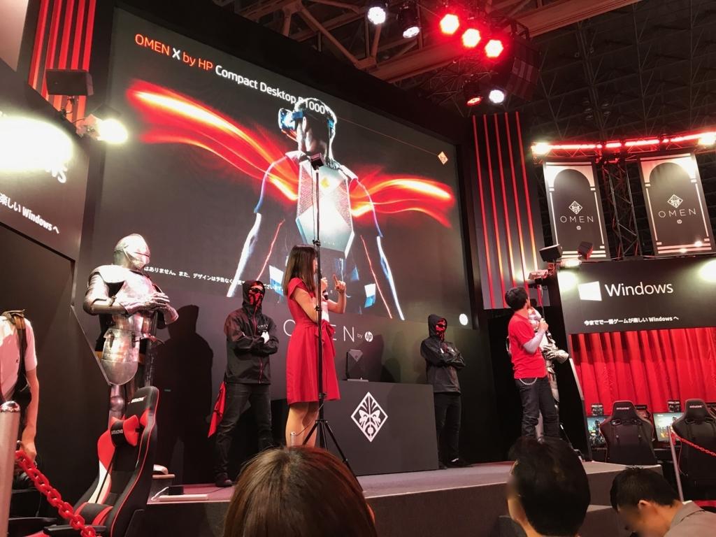 東京ゲームショウ2017 日本HP BOOTH OMEN