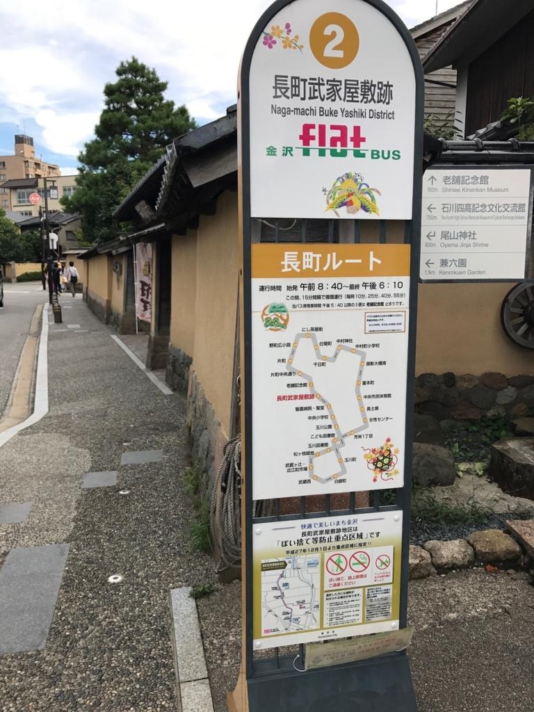 金沢 「ふらっとバス」長町武家屋敷跡 バス停