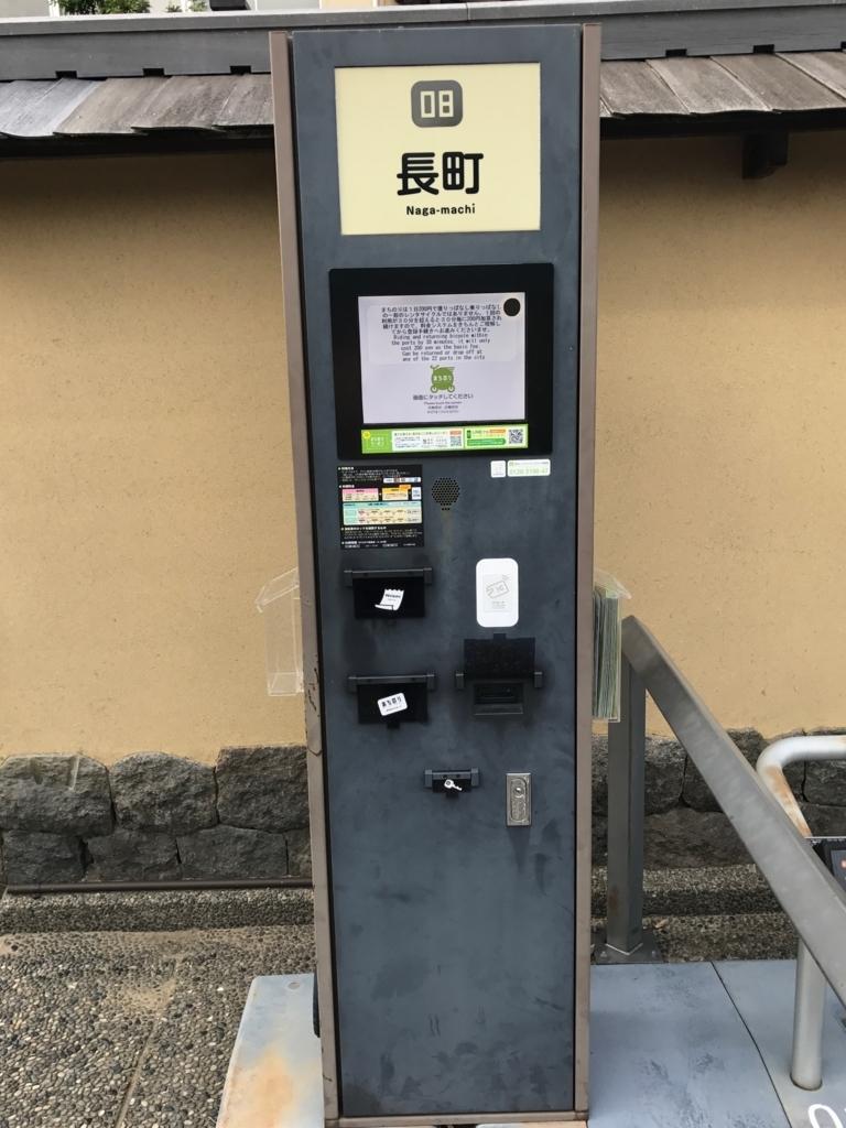 金沢 レンタサイクル「まちのり」長町武家屋敷跡 サイクルポート