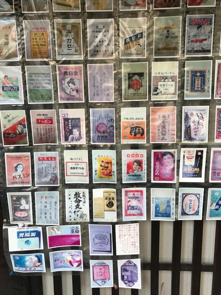 金沢 長町武家屋敷街跡 「金沢市老舗記念館」当時の薬の包装