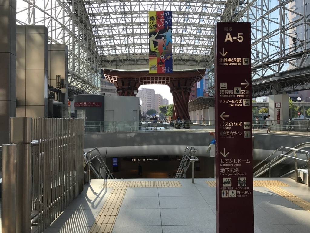 JR金沢駅 東口 「鼓門」と「もてなしドーム」
