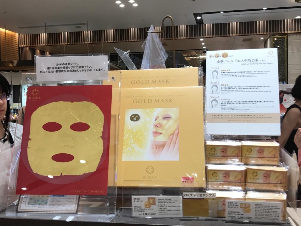 金沢駅 ショッピングモール 「あんと」金箔パック