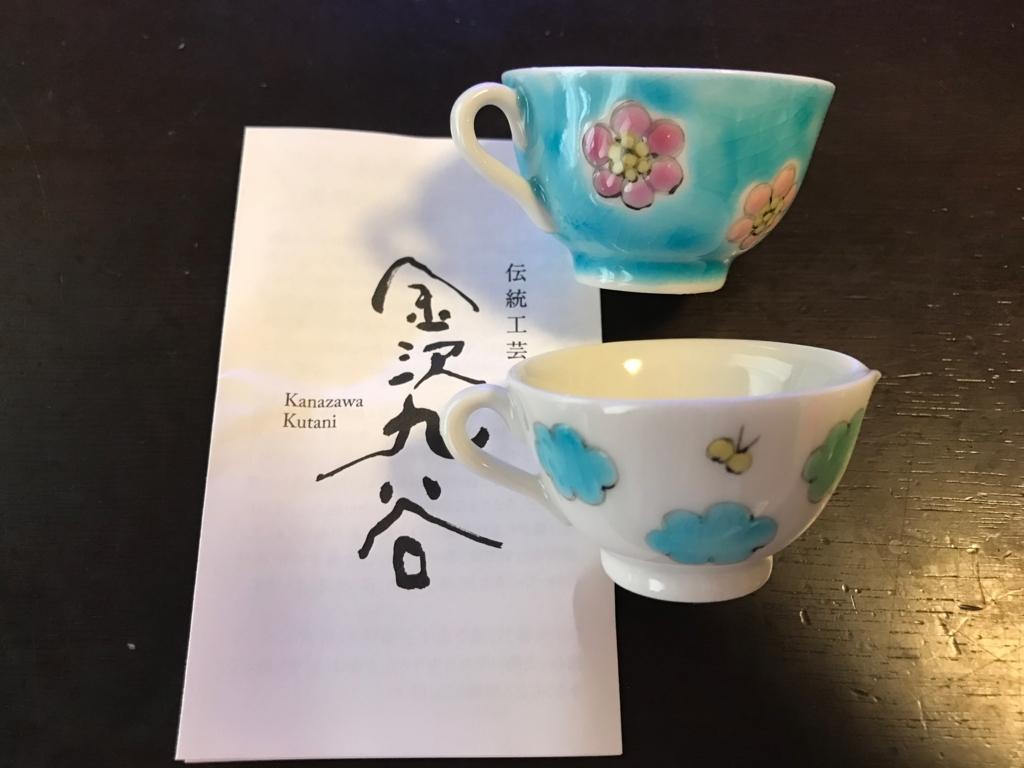 金沢駅 ショッピングモール 「あんと」金沢九谷焼 かわいいミルク入れ