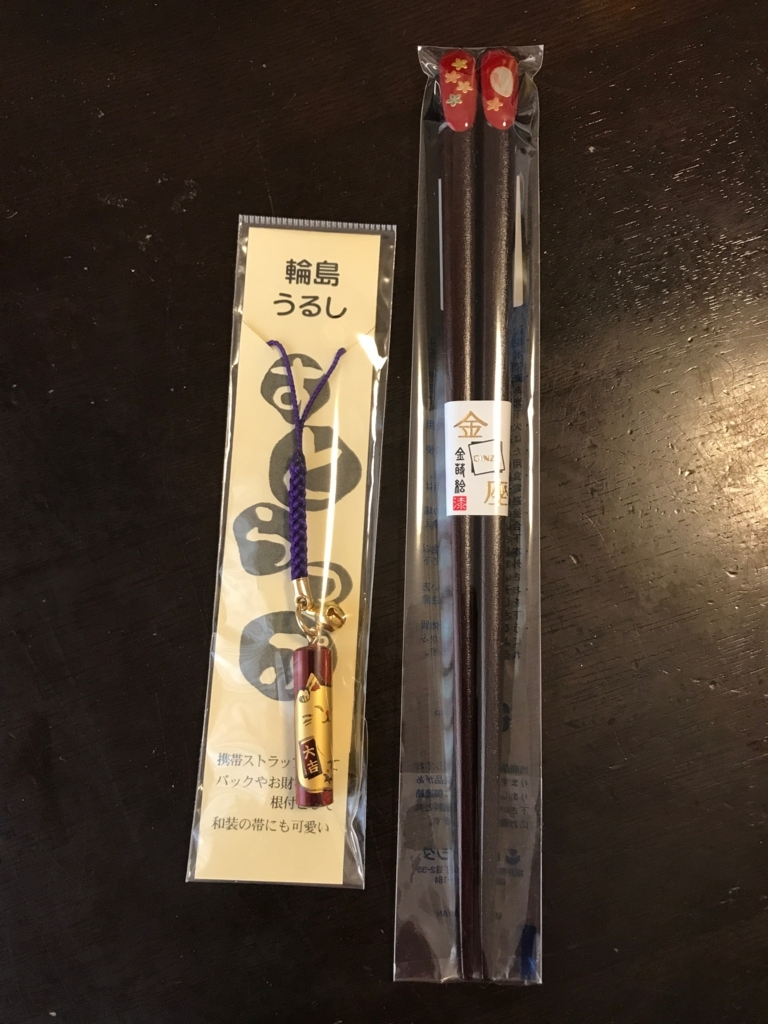 金沢駅 ショッピングモール 「あんと」「能作漆器」お箸とストラップ