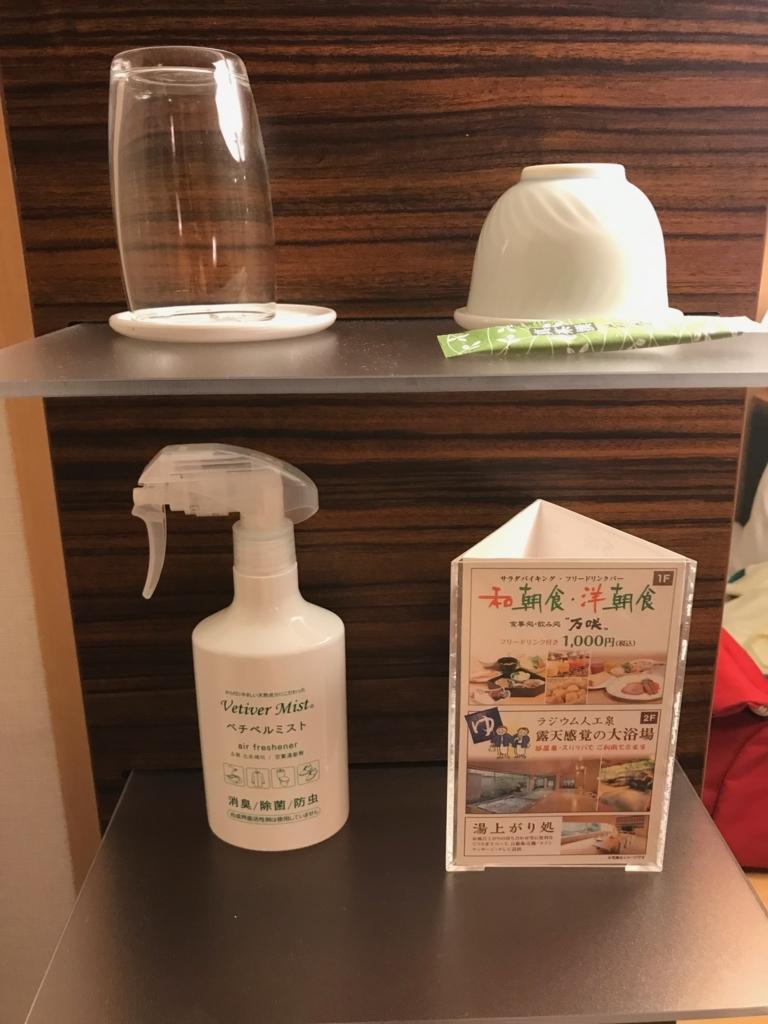 金沢マンテンホテル駅前 シングル お茶セット