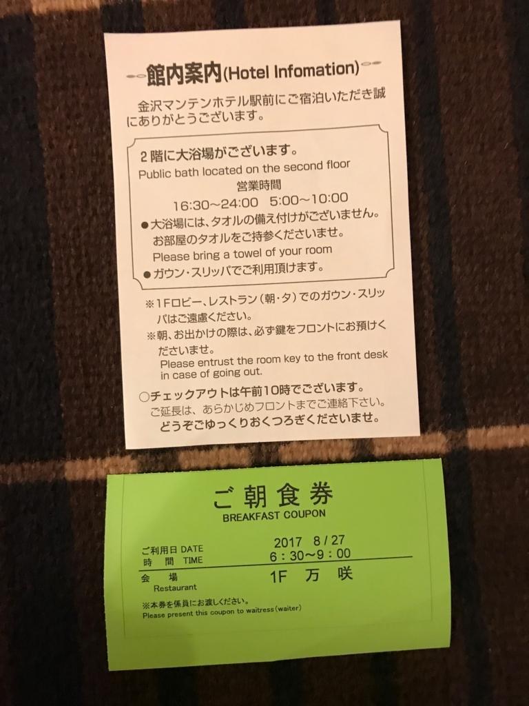 f金沢マンテンホテル駅前 館内案内と朝食券