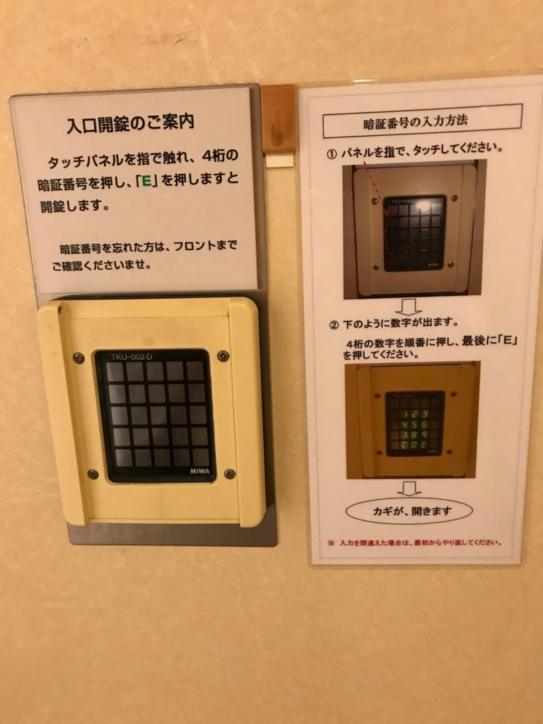 金沢マンテンホテル駅前 大浴場 女風呂入り口には暗証番号