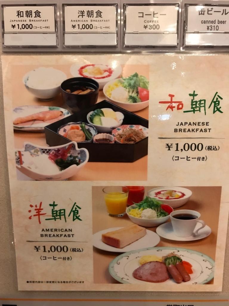 金沢マンテンホテル駅前 朝食 和食洋食を選択