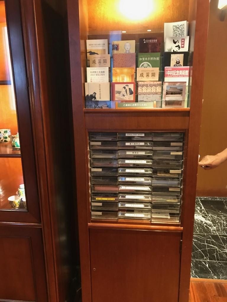 金沢マンテンホテル駅前 無料PCコーナーに いろいろな旅行案内カタログ