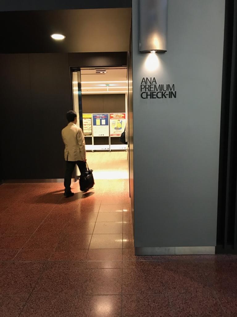 羽田空港 第2ターミナル ANA PREMIUM CHECKIN 入り口