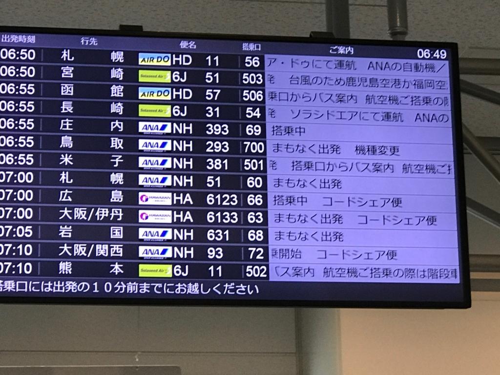 羽田空港 第2ターミナル 早朝 出発ボード