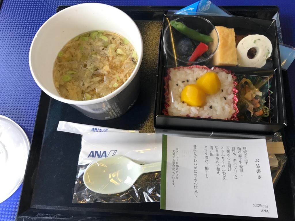 羽田ー岩国  ANA631便 機内食 朝食