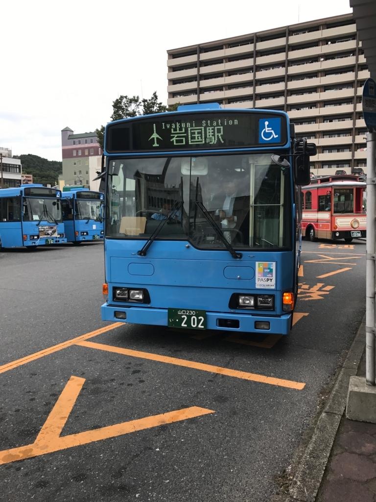 山口県 JR岩国駅 空港バス到着