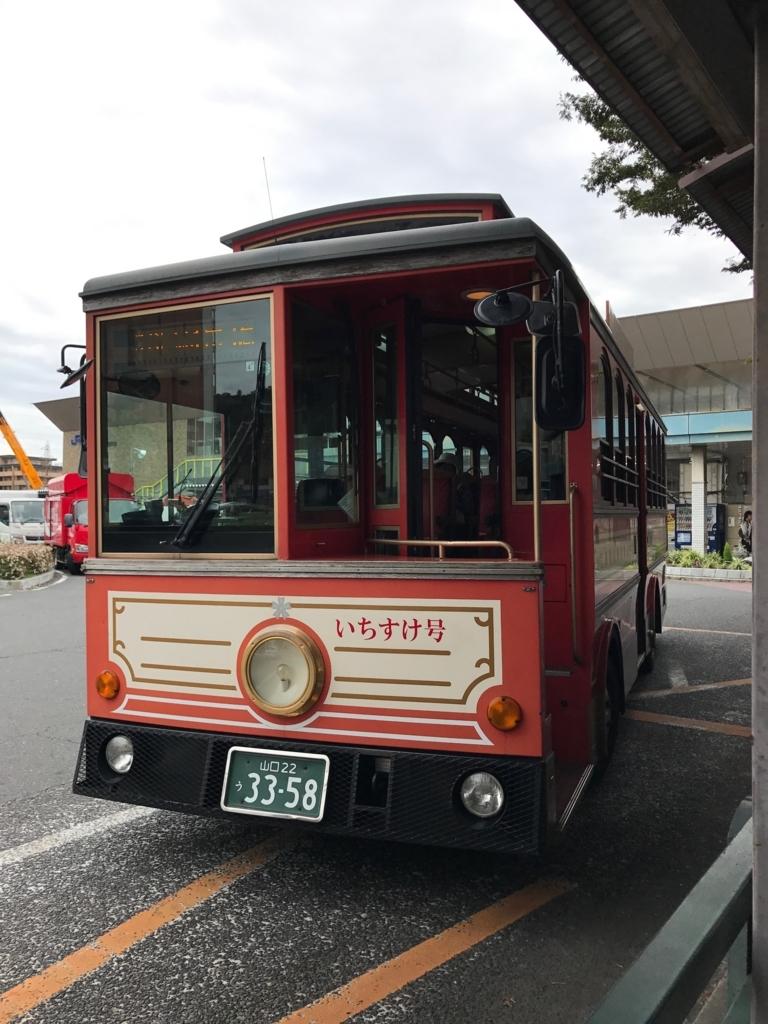山口県 JR岩国駅 「いちすけ号」