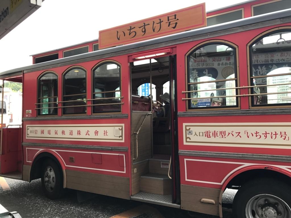 岩国駅-錦帯橋 「いちすけ号」