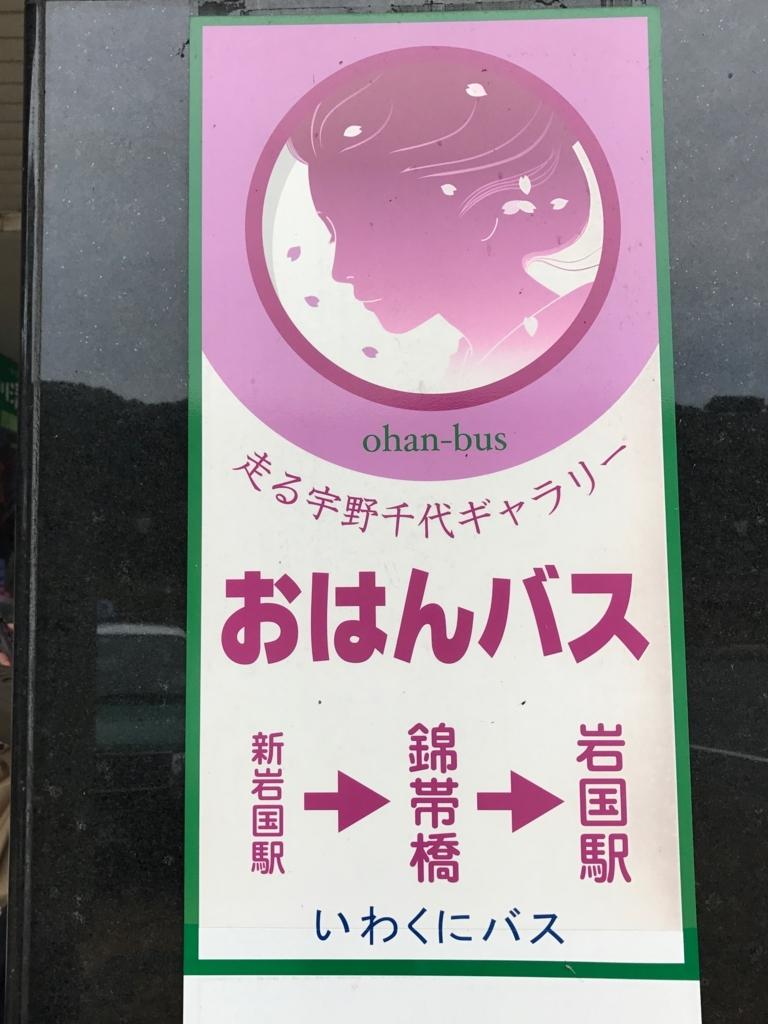 山口県 錦帯橋バスターミナル 「おはんバス」