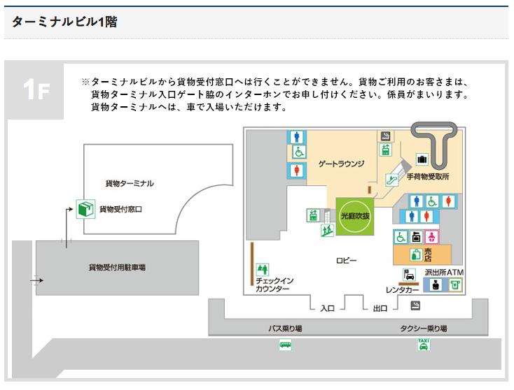 岩国錦帯橋空港 構内図 by www.iwakuni-airport.jp