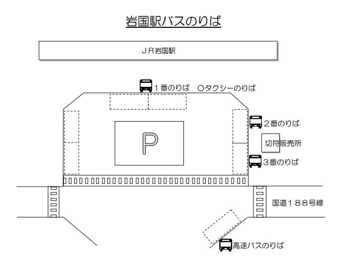 山口県 JR岩国駅 バス乗り場 bywww.iwakuni-bus.com