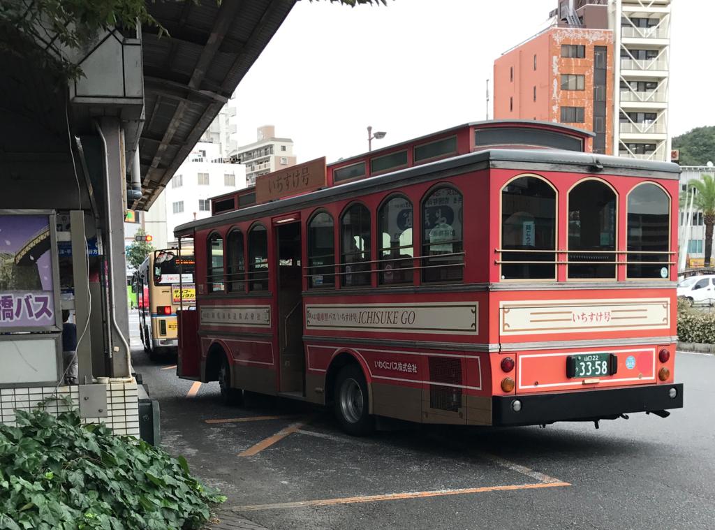 山口県 JR岩国駅 「いちすけ号」車両