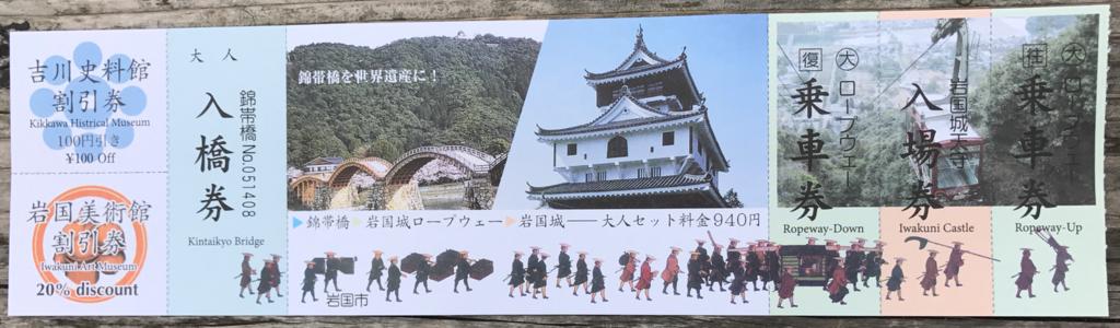 山口県 岩国「錦帯橋」セット 入場券