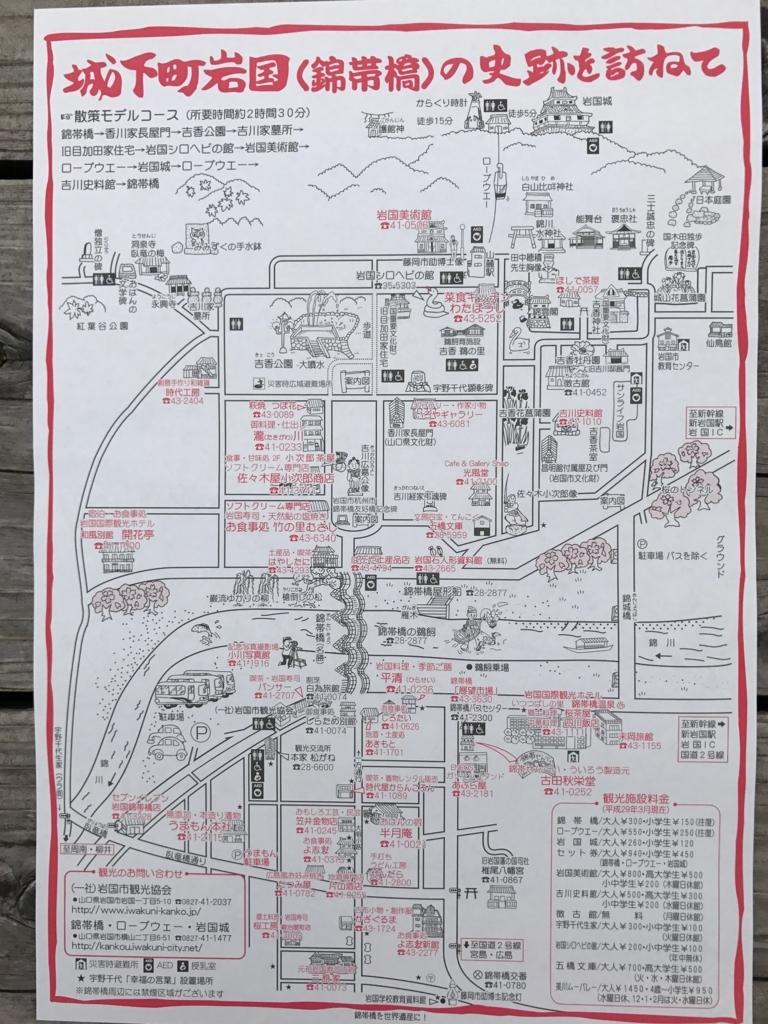 山口県 岩国「錦帯橋」付近 観光マップ