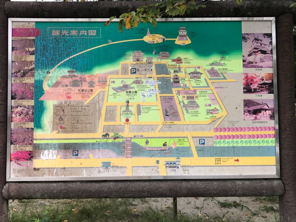 山口県 岩国 吉香香公園観光 観光案内図
