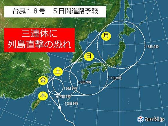 台風18号 連休前進路予想 by www.tenki.jp