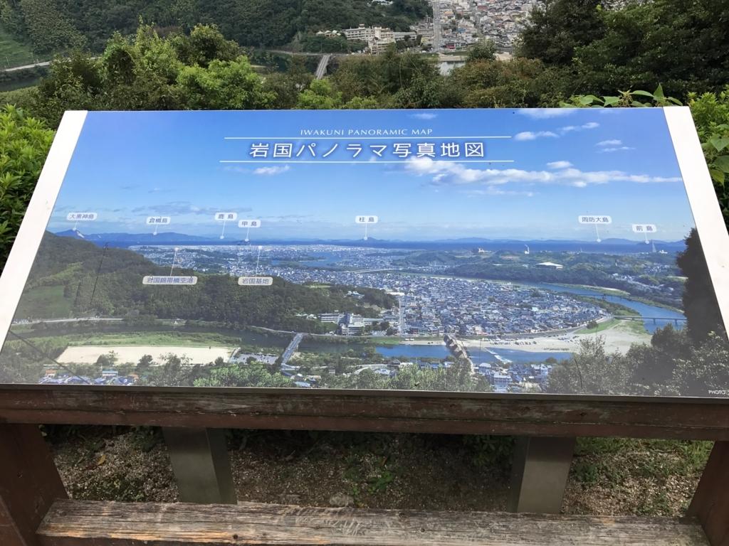 山口県 岩国 岩国城へのロープウエイ山頂駅 展望台 パノラマ地図
