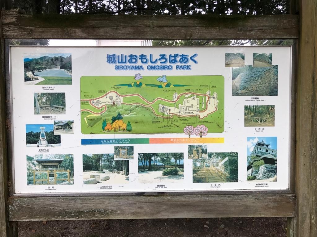 山口県 岩国 「城山おもしろぱあく」案内板